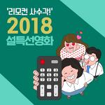 2018 설 특선영화, '특별시민'부터 '더 테러 라이브' '럭키'까지 설 연휴 특선영화 정리!