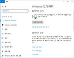 윈도우 업데이트 대역폭 조절하기