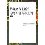 린 마굴리스의 「생명이란 무엇인가」  리뷰