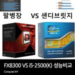 AMD FX8300 VS i5-2500 CPU 성능비교