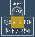 윈도우10 PIN 비밀번호 추가와 삭제하는 설정 방법!! 로그인이 귀찮을 때