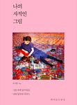 [로드스카이 조연심의 북칼럼] 우지현의 <나의 사적인 그림>