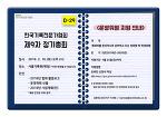[D-29] 제9차 정기총회 공지 및 운영위원 지원 안내