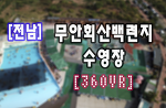 [무안] 무안회산백력지 물놀이장   드론360VR