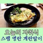 [자취남 요리 비법] 스팸 명란 계란 말이 만드는 법~!