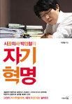 [서평] 청년들의 멘토 시골의사 박경철의《자기혁명》을 읽고서...