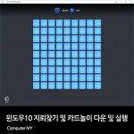 윈도우 10 지뢰찾기 , 카드놀이 다운 및 실행