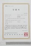 구아바 친환경 [유기농산물] 인증서