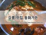 [강릉/맛집/순두부]동화가든, 짬뽕순두부의 진수