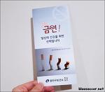 서울시 금연 정책 및 광진구 보건소 금연클리닉 가봤더니?