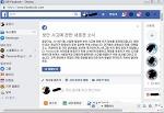 페이스북 보안사고