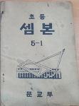 [옛배움책에서 캐낸 토박이말]60