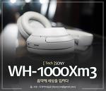 음악에 세상을 입히는 소니 노이즈 캔슬링 블루투스 헤드폰 WH-1000XM3