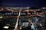 롯데월드타워 전망대 SEOUL SKY 자세히 보기, 야경