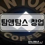 [송파/커피] 탐앤탐스 양도양수 [창업비용 5억/월순익 1,300만]
