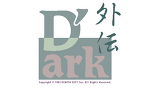 [PC-98/DOS] 디'아크 외전 (일본판)