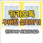 카카오톡 구버전 다운로드 및 설치 방법, PC용 윈도우XP 포함