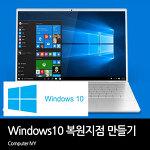 윈도우10 시스템 복원지점 만들기