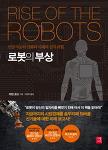로봇의 부상 - 누군가에게는 위기, 또 누군가에게는 기회