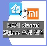 HomeAssistant에 Xiaomi(샤오미) Zigbee(지그비) Soket(소켓/플러그) 연결하기