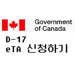 [CHOKO] D-17 캐나다 여행 필수 eTA 신청하기