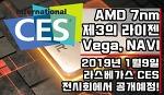 2019년 세계 IT 전시회 1월 9일 CES에서 AMD의 7nm 공정 제품이 공개!