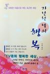 [서평] 행복지수 가득한 차 한잔의 여유 <가난한 날의 행복>