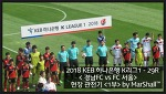 2018 K리그1 - 29R [경남FC vs FC서울] 현장 관전기 <1부> by MarShall™
