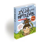 재밌는 예제 중심의 마이크로비트 입문서!
