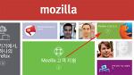 파이어폭스 설치 다운로드 추천 인터넷 브라우저