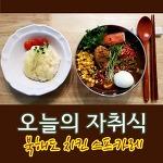 (간단요리 자취집밥) 북해도 치킨 스프카레, 집에서 만들어 먹기~!