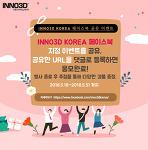 inno3D Korea 페이스북 공유 이벤트