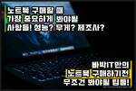 노트북 구매할려면 무엇을 주로 보아야 할까? 성능? 무게? 노트북 구매 고민할 떄 팁!