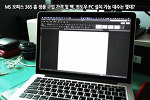 MS 오피스 365 홈 정품 구입 가격 및 Mac, 윈도우 PC 설치 가능 대수는 몇대?