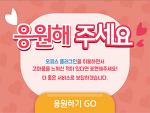 [고마움♥캠페인] 오피스플러그인(officeplugin) 을 응원해주세요!