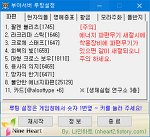 [부야드] 루팅설정 프로그램 0.3
