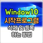 윈도우10 시작프로그램 등록 및 삭제 시키기