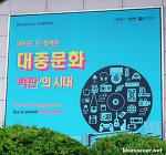 청계천박물관 '메이드 인 청계천' 특별전 현장 후기