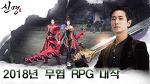 신선한 무협액션 RPG 신명, 구글피쳐드 게임선정