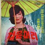 """""""검은 머리"""" 1964 문정숙 OST"""