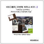 하이브아레나 마켓팅의 비밀, 황혜경 대표님