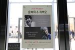 [윤복희 / 최백호 콘서트] The Best 윤복희 & 최백호 # 부평아트센터 해누리극장 2015
