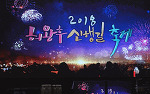허왕후 신행길 축제 개최