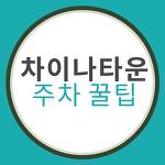 인천 차이나타운 무료주차장 공용주차장 꿀팁 완전 공게