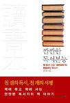 [서평] 파란여우 윤미화의 《깐깐한 독서 본능》- 서평이란 이런거다!!
