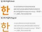 한글날 무료 공개 폰트 모음