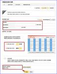 우체국 예금보험 홈페이지에서 타행 공인인증서 등록하는 방법