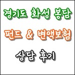 경기도 화성 봉담 펀드 및 변액보험 상담 후기
