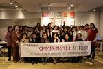 2019년 제28차 한국성폭력상담소 정기총회