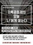 제10회 전국기록인대회 사전 신청 기간 안내